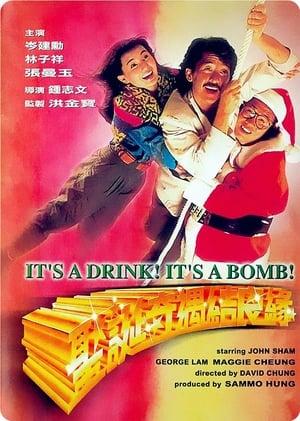 It's a Drink! It's a Bomb!