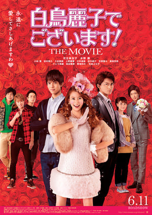 Shiratori Reiko: The Movie (2016)