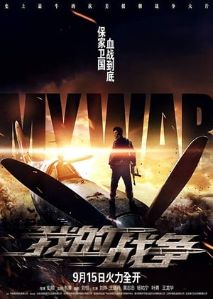 My War-Azwaad Movie Database