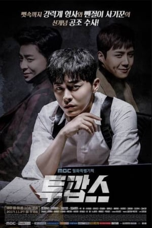 Two Cops Episode 32 END