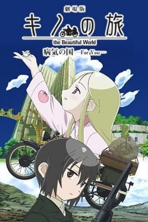 Kino no Tabi: Byouki no Kuni
