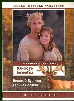 Capa do filme Юность Бемби