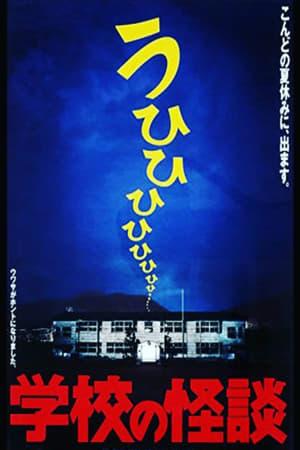 Haunted School (1995)