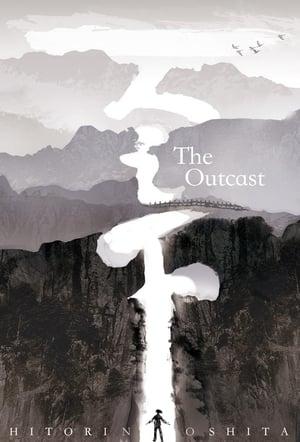 Hitori no Shita: The Outcast