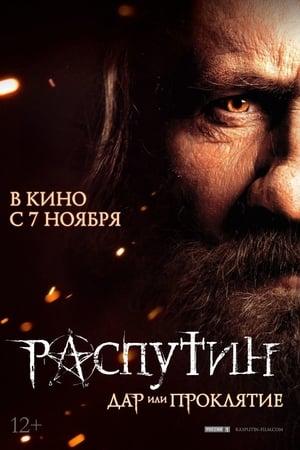 Постер фильма Распутин