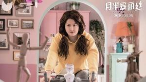 Oversize Love (2020)