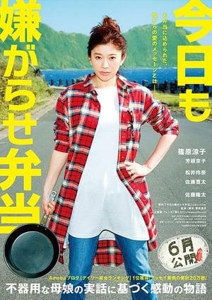 Bento Harassment (Kyô mo iyagarase bentô) (2019)