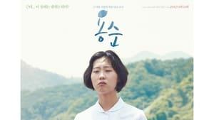 Korean movie from 2017: Yongsoon