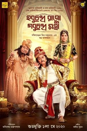 Hobu Chandra Raja Gobu Chandra Mantri