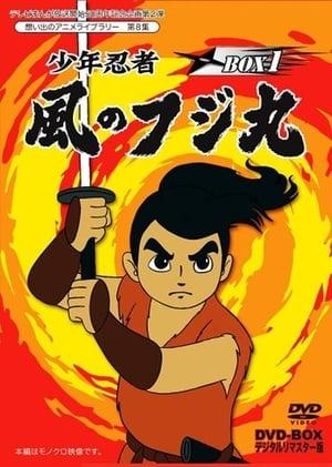 Shounen Ninja Kaze no Fujimaru: Nazo no Arabiya Ningyou