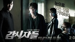 Cold Eyes (2013)