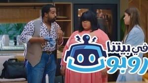 مسلسل في بيتنا روبوت الحلقة 1