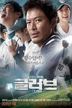 Glove (2011)