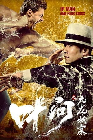 Image Ip Man and Four Kings