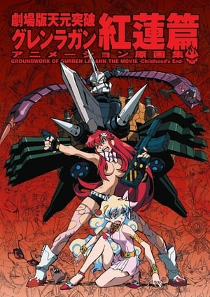 Gurren Lagann the Movie –Childhood's End-