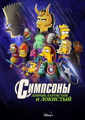 poster The Simpsons: The Good, the Bart, and the Loki