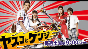 Japanese series from 2008-2008: Yasuko to Kenji