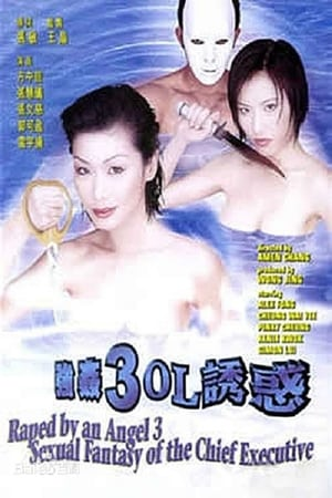 Raped by an Angel 3: Sexual Fantasy of the Chief Executive (1998)