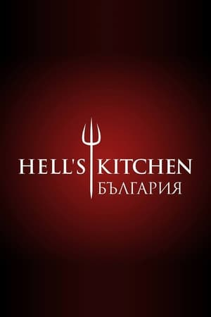 Image Hell's Kitchen Bulgaria