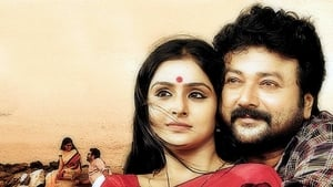 Malayalam movie from 2013: Nadan