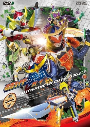 Image Kamen Rider Gaim