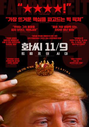 Fahrenheit 11/9 film posters