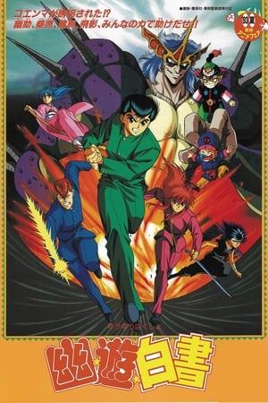 Yu Yu Hakusho: The Movie - The Golden Seal