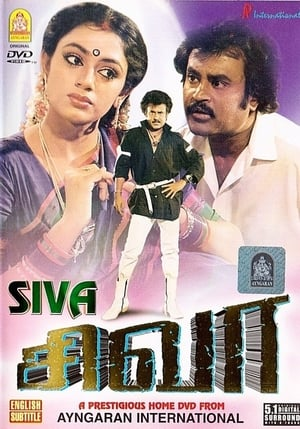 Watch Siva Online