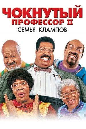 Nutty Professor II: The Klumps film posters