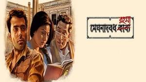 Meghnadbodh Rohoshyo (2017) 720p Full Bengali Movie Online