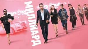 Assistir Roubo em Monte Carlo Online Dublado Em Full HD 1080p!