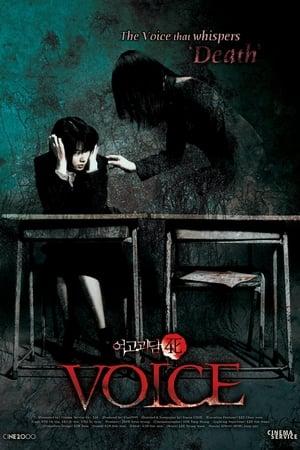 Voice (2005)
