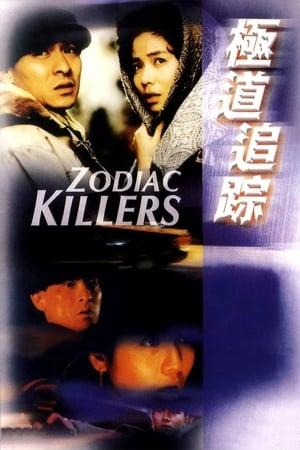 Ji dao zhui zong (1991)