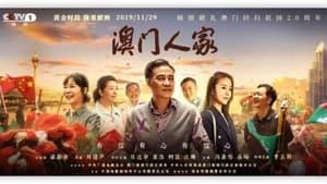 Macau Family (2019)