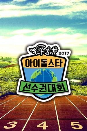 Idol Star Athletics Championships