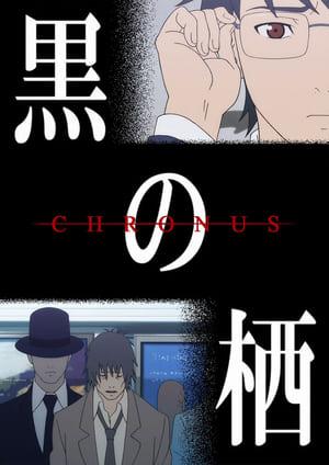 Chronus-Natsuki Hanae