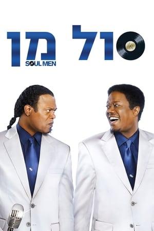 Soul Men film posters