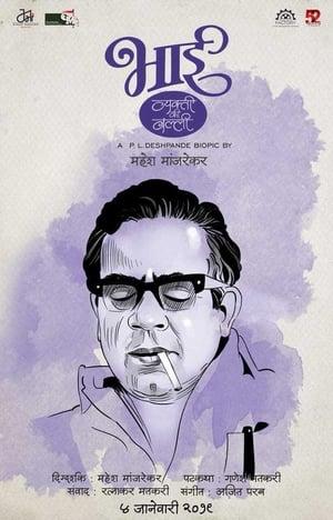 Bhai – Vyakti Ki Valli (2019)