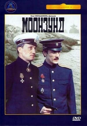 Capa do filme Моонзунд
