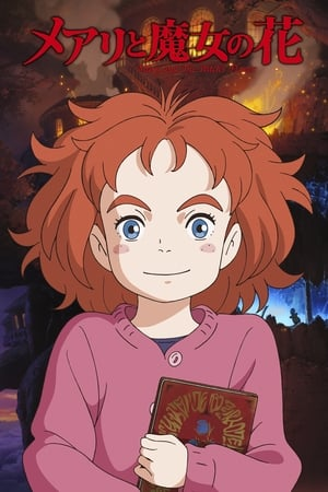 Mary and the Witch's Flower ماري وزهرة الساحرة