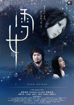 Snow Woman-Mayumi Yamaguchi