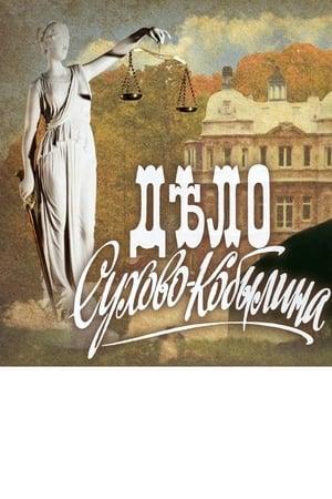 Дело Сухово-Кобылина
