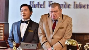 Gakeppuchi Hotel