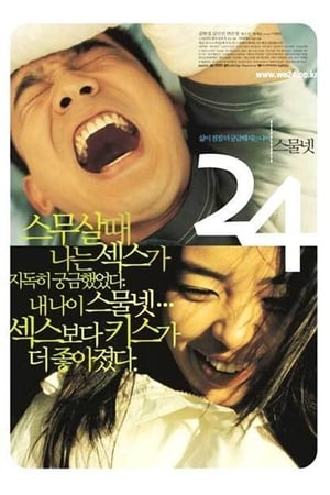 My Beautiful Days (2002)