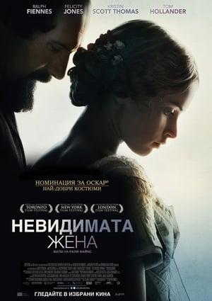 Невидимата  жена (2013)