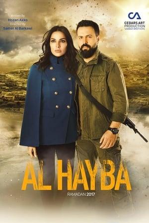 Al Hayba streaming