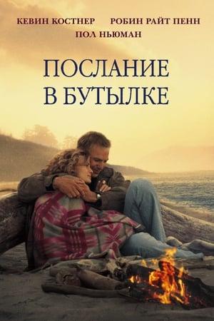Постер фильма Послание в бутылке