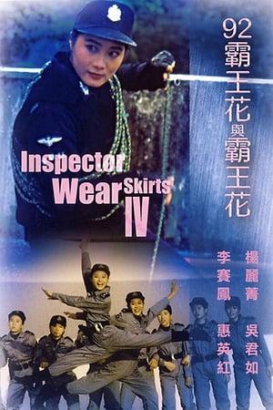'92霸王花與霸王花