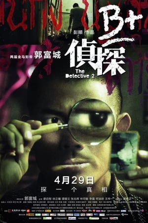 The Detective 2-Azwaad Movie Database