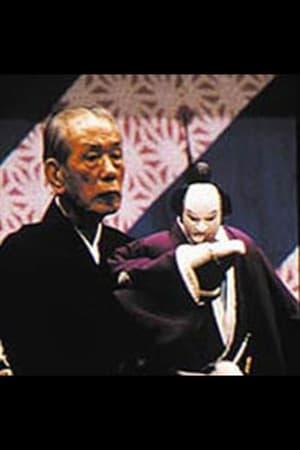 Bunraku: Masters of Japanese Puppet Theater (1969)